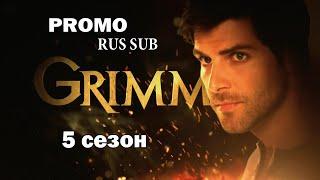 Гримм (Grimm) - 5 сезон RUS SUB (Промо)