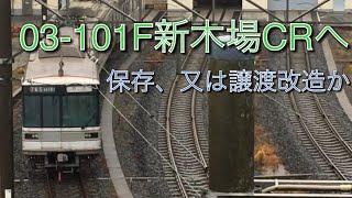 【03-101F、まさかの新木場CR入場へ!!】東京メトロ日比谷線03系03-101F 新木場CRにて