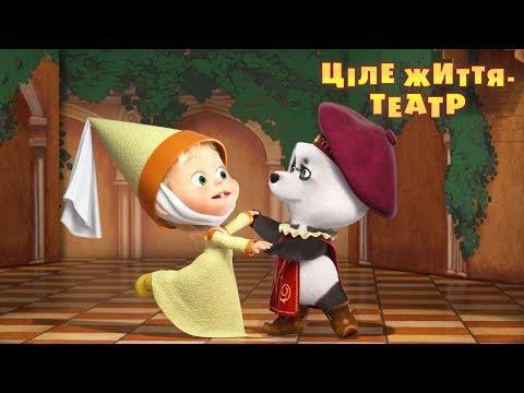 Маша та Ведмідь 💃🏛 ЦІЛЕ ЖИТТЯ – ТЕАТР 🏛💃(76 серія)😊Мультики для детей - Masha And The Bear