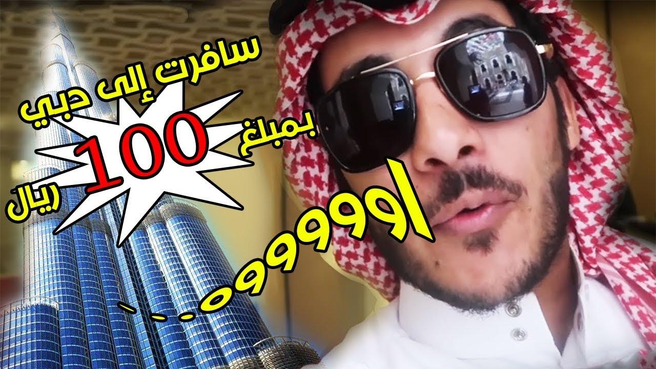 سافرت إلى دبي بمبلغ  100 ريال | شوفوا وش صار !