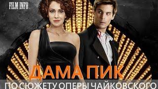 Дама Пик (2016) Трейлер к фильму