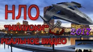 НЛО.UFO  В МИЛУОКИ! USA  2017 РЕАЛЬНОЕ ВИДЕО!*****