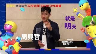 【2021臺北最HIGH新年城】周興哲 跨年就是明天 EBC東森綜合 32頻道 12/31 (四)18:30