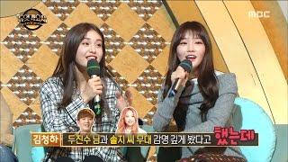[Duet song festival] 듀엣가요제 - Welcome I.O.I~ Somi & Chung ha