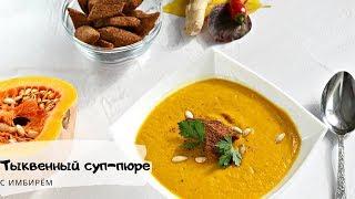 Тыквенный суп-пюре с имбирём/Pumpkin soup/Что приготовить из тыквы?
