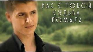 Тяни-Толкай - Нас с тобой судьба ломала /OFFICIAL VIDEO