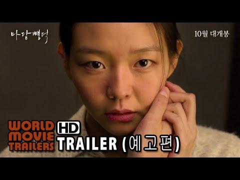 치정 멜로 '마담 뺑덕' 2차 무삭제 예고편 Scarlet Innocence Trailer #2 (2014) HD