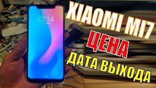 Xiaomi Mi 7 – Это iPhone X!