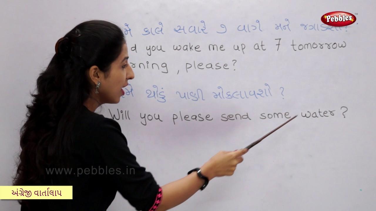 Learn English Speaking Through Gujarati | English Conversation at a Hotel |  અંગ્રેજી શીખો
