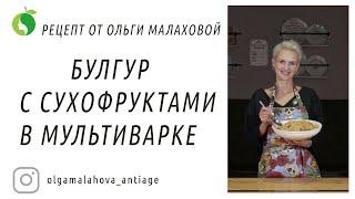 Булгур с сухофруктами в мультиварке рецепт от Ольги Малаховои
