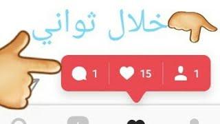 افضل برنامج زياده متابعين انستغرام عرب متفاعلين اجعل حسابك متفاعل مع اشخاص عرب