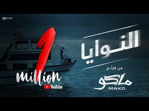 El-Nawaya - Official Movie Song  مسلم - مصطفي شكري - مي مصطفي - النوايا - الاغنيه الرسميه لفيلم ماكو