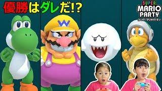 優勝者はだれだ!?すごろく勝負♡スーパーマリオパーティ♡ゲーム実況・ニンテンドースイッチhimawari-CH