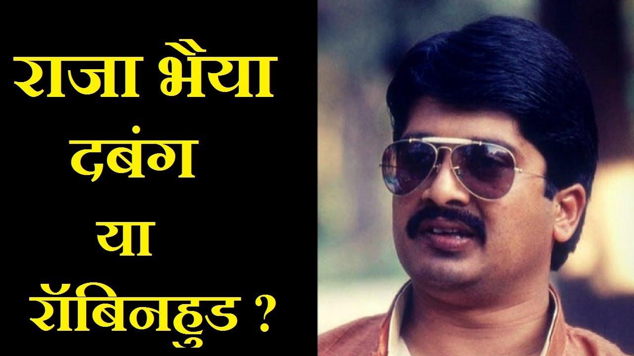 Image result for up don raja bhaiya