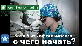 Хочу быть офтальмологом, с чего начать