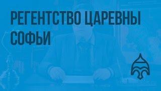 Регентство царевны Софьи. Видеоурок по истории России 7 класс
