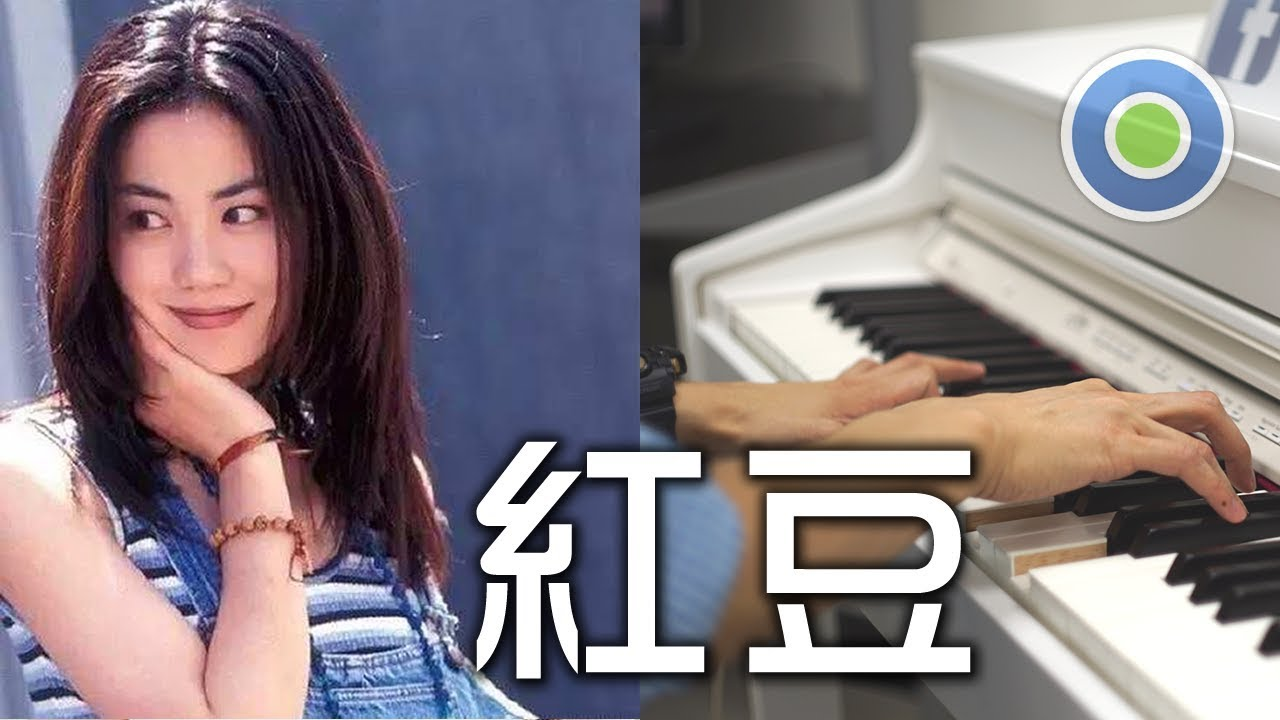 紅豆 琴譜下載   魚蛋村 Yudan730 鋼琴純音樂琴譜網站