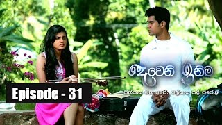 Deweni Inima | Episode 31 20th March 2017 Thumbnail