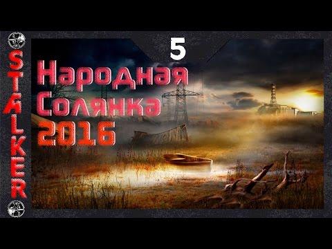 Народная Солянка 2016 - 5: Документы на базе военных , Седой , Адреналин