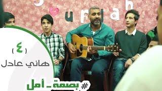 #بصمة_أمل | هاني عادل في مؤسسة سوريانا