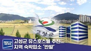 고성군 유스호스텔 추진… 지역 숙박업소 '반발' [MB…