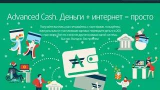 Заработок в сети WaveScore Как заказать Master Card для вывода денег