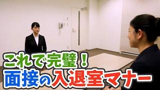 実習マナー&コミュニケーション講座【面接~入室・答え方編~】 thumbnail