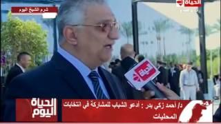 بالفيديو.. زكي بدر يطالب الشباب بالمشاركة في انتخابات المحليات