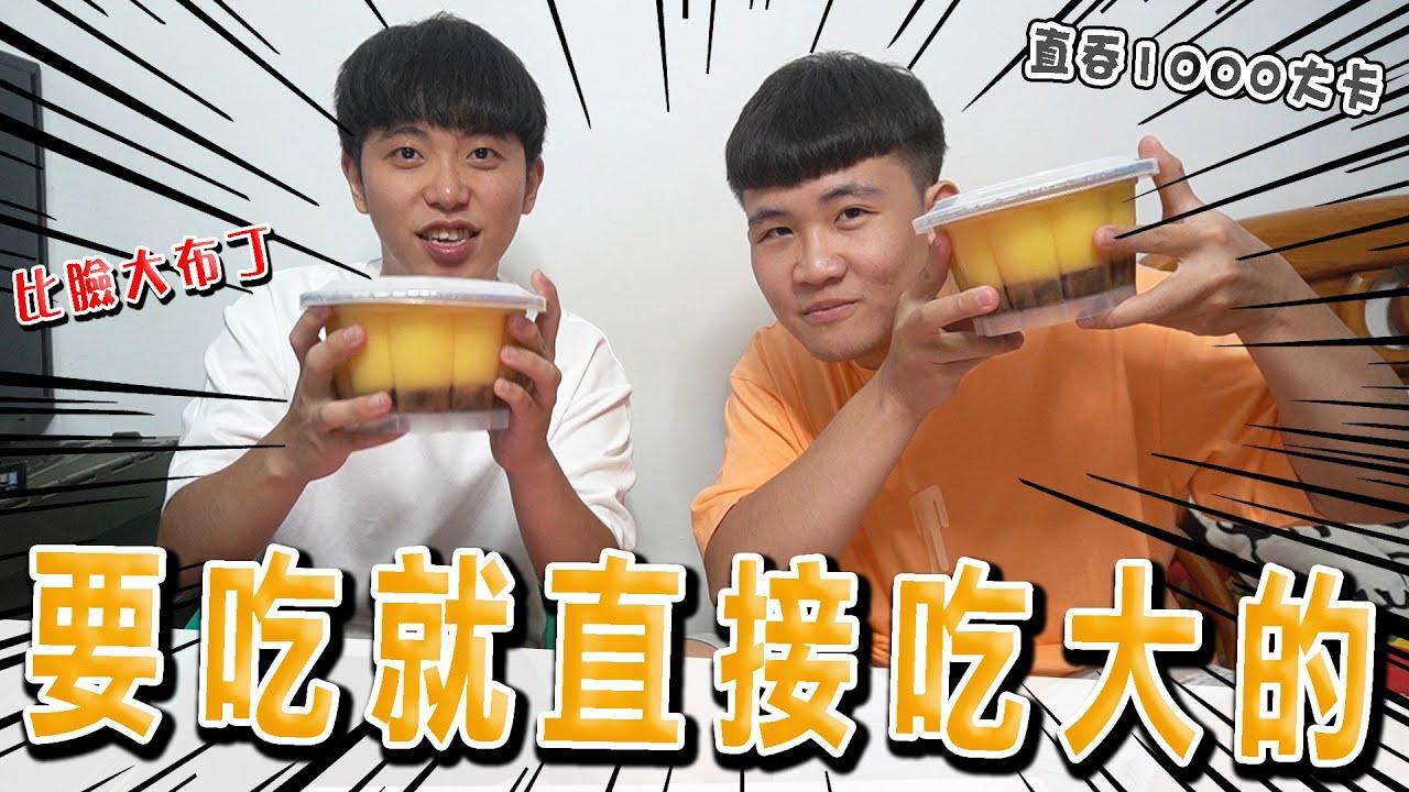 什麼男孩 Whatboys│直吞1000大卡比臉大布丁,一言不合就吃爆!!EP.7