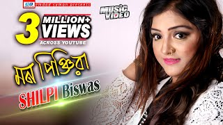 Mon Pinjira | Shilpi Biswas | Emdad Sumon | Rakib Musabbir | SK | Bangla New Music Video | 2018