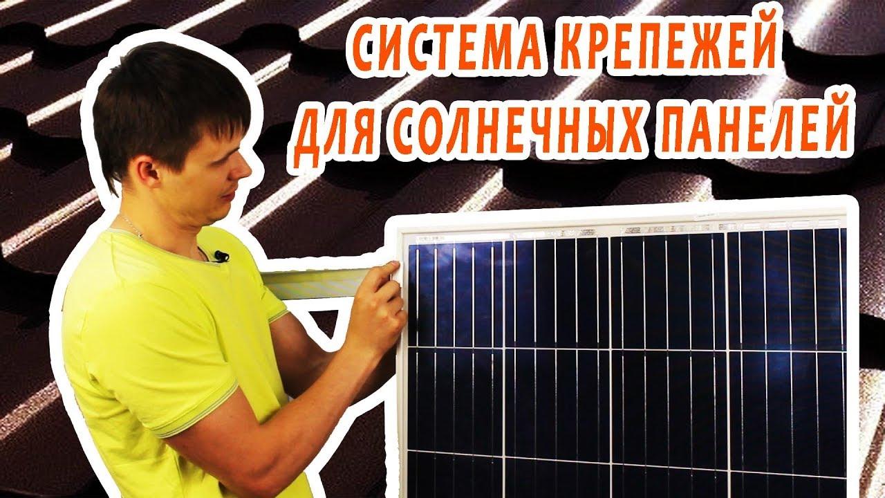 Варианты крепления солнечных панелей к крыше дома