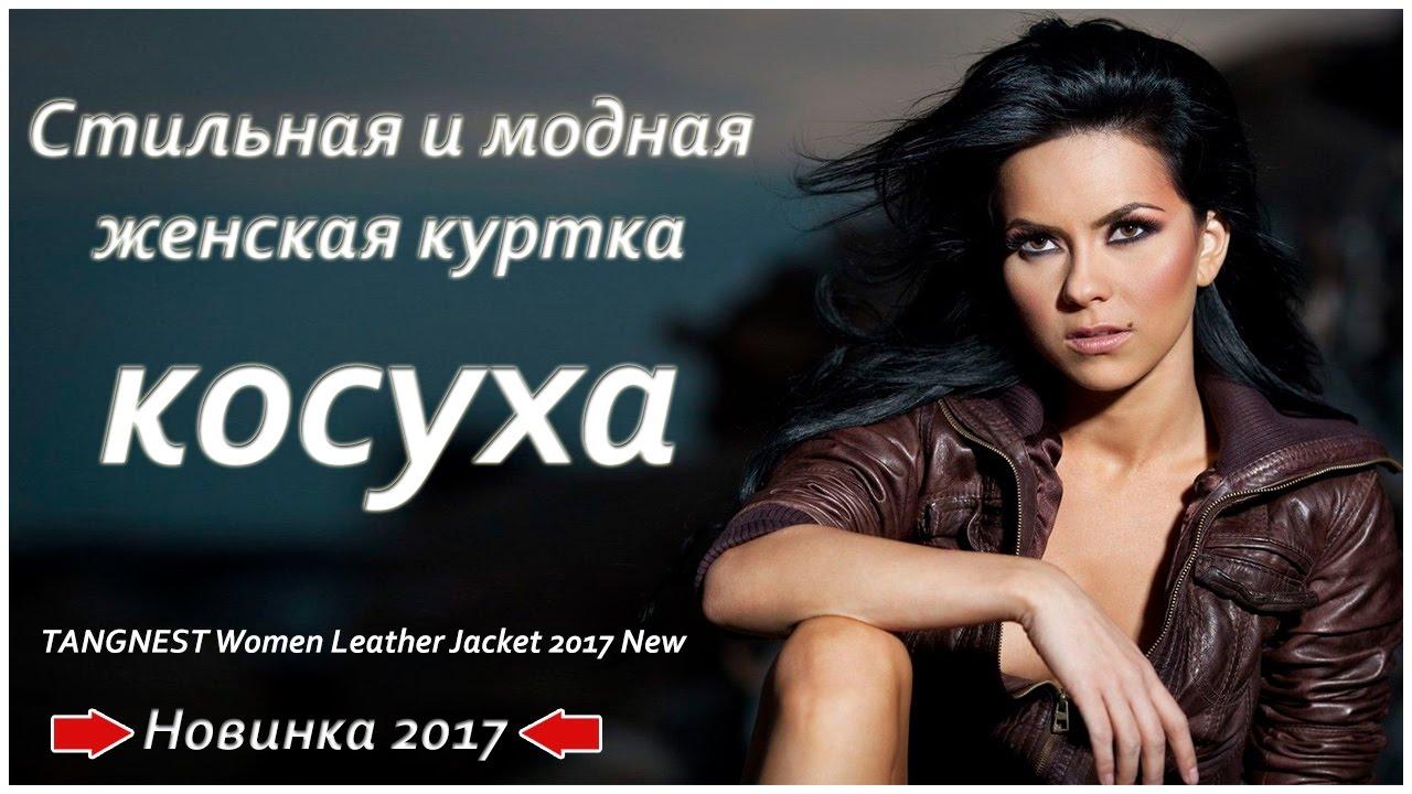 Новые тенденции в женских жакетах. Каждую неделю новые модели: кожаные, замшевые, джинсовые, куртки бомберы, а также блейзеры. Бесплатная доставка от 1 500 руб.