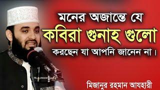 মনের অজান্তে যে কবিরা গুনাহ গুলো করছেন।Mizanur rahman azhari । Rose Tv24