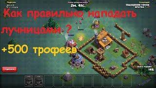 Как правильно атаковать ЛУЧНИЦАМИ на 3 ТХ | ДЕРЕВНЯ СТРОИТЕЛЯ | Builder Hall 3 Clash of clans