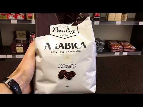 Обзор зернового кофе Paulig Arabica