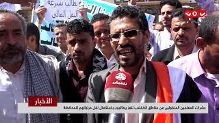 عشرات المعلمين المنقولين من مناطق الإنقلاب لتعز يطالبون باستكمال نقل مرتباتهم للمحافظة