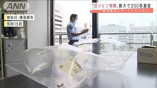 横須賀市でまた異臭 ガソリン含有物質が高濃度で・・・(2020年11月4日) - YouTube