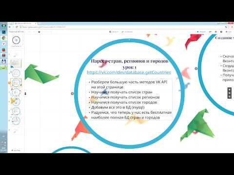 Все страны мира, PHP парсер стран средствами API VK.COM - Урок 1 часть 1