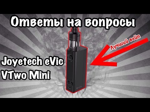 Joyetech eVic VTwo Mini - Вейп для новичков. Кольца из пара. Самозамес.