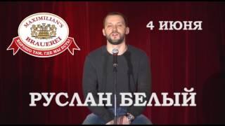Руслан Белый приглашает в «Максимилианс» Екатеринбург