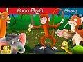 මැජික් බෙල් | The Magic Bell Story in Sinhala | Sinhala Fairy Tales