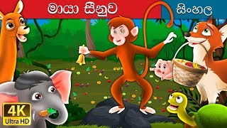 මැජික් බෙල් | The Magic Bell Story in Sinhala | Sinhala Fairy Tales