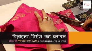 Cover images Princess Cut Blouse Drafting, Cutting and Stitching very Easy, How to make princess cut blouse,
