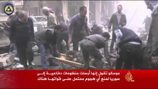 موسكو ترسل صواريخ إلى سوريا