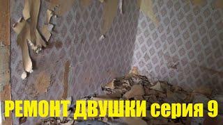 Начал ремонт в большой комнате Ремонт квартиры двушки хрущевки серия 9 влог