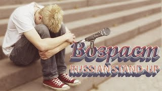RUSSIAN STAND-UP: ВОЗРАСТ