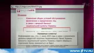 Изменение валюты Украины(, 2014-04-11T11:49:21.000Z)