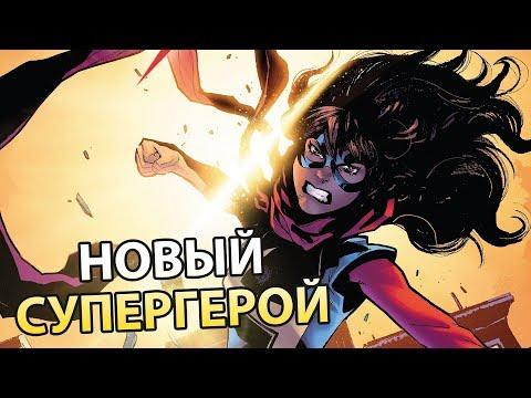 Мисс Марвел - Новый Супергеройский Сериал от MARVEL!