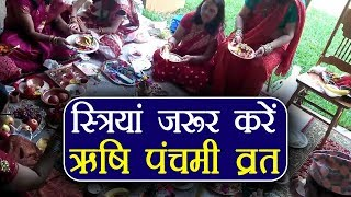 Rishi panchami Vrat, ऋषि पंचमी व्रत जरूर करें महिलाऐं, जानिए क्यूँ | Boldsky
