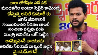 TDP MP RAMMOHAN NAIDU STRONG COUNTER TO MINISTER ANIL WITH SHO…